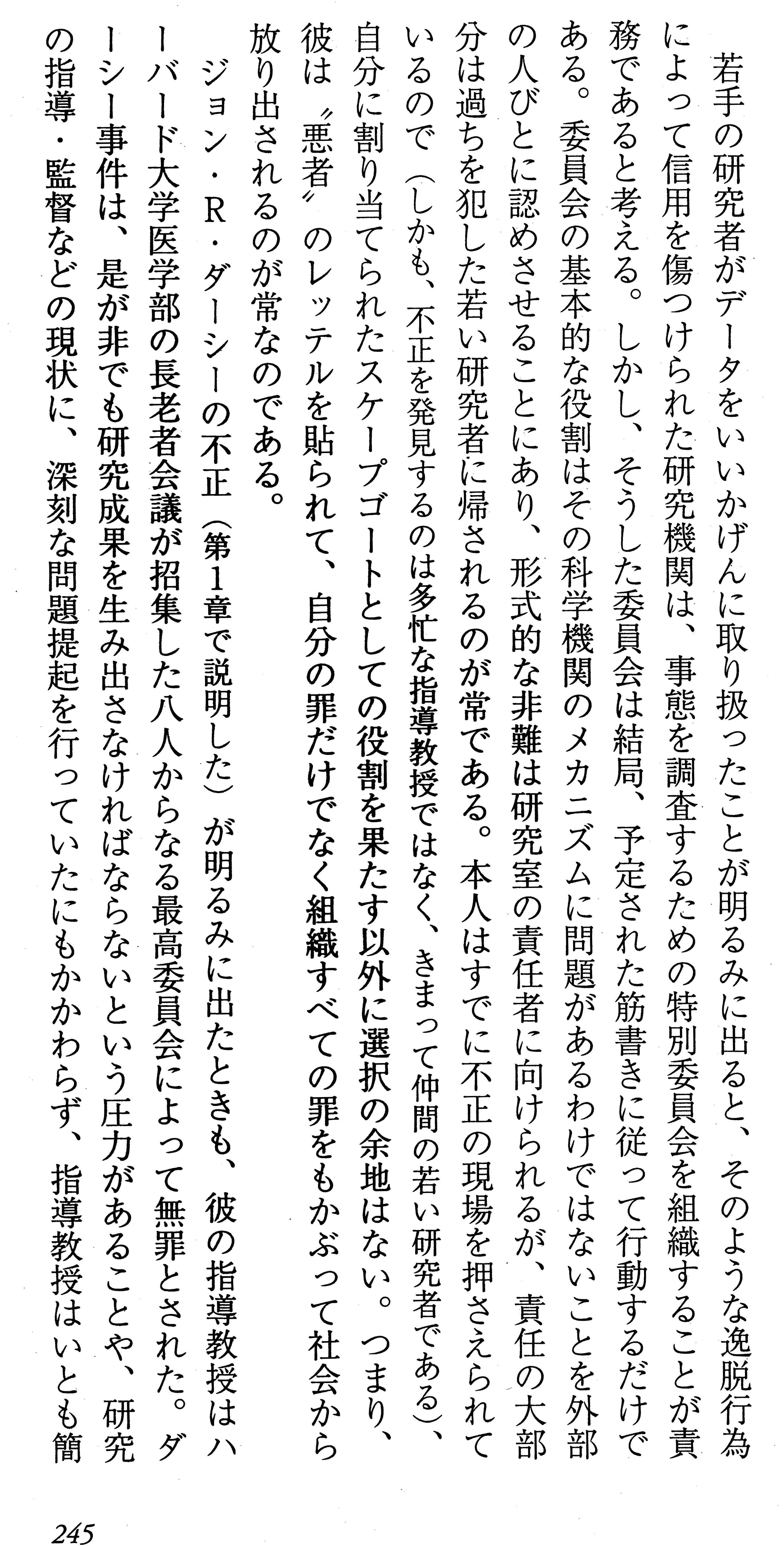 ダーシー1-2