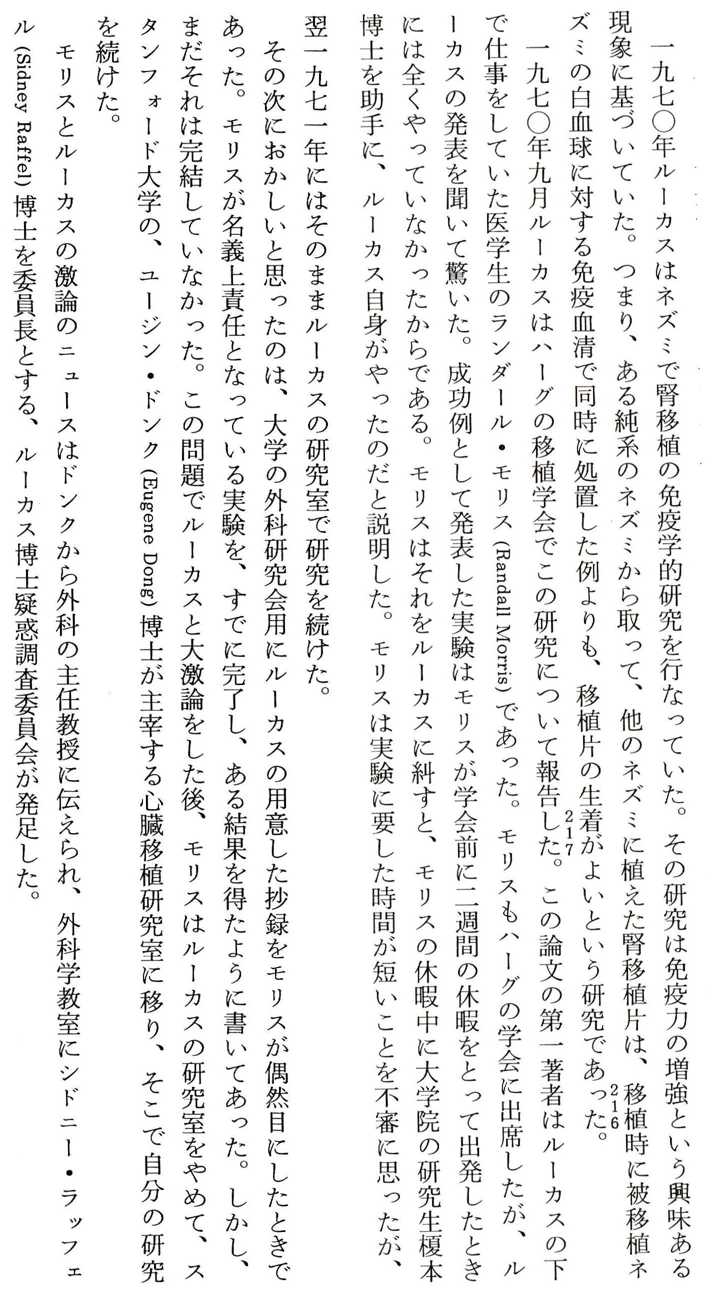 『科学の罠』166-4