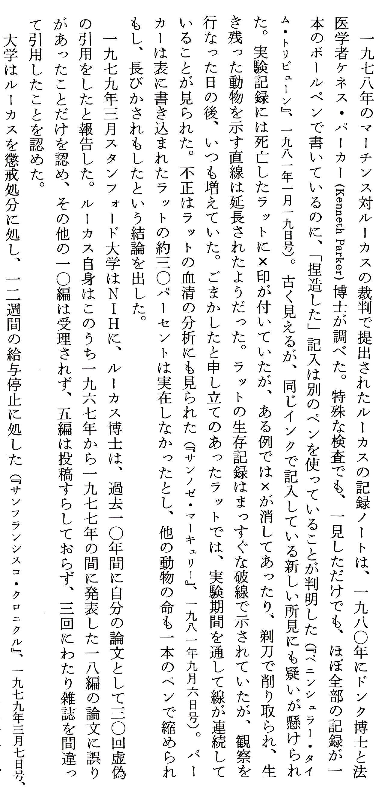 『科学の罠』170-4