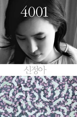 shin_jeong_ah_DV_20110323050427