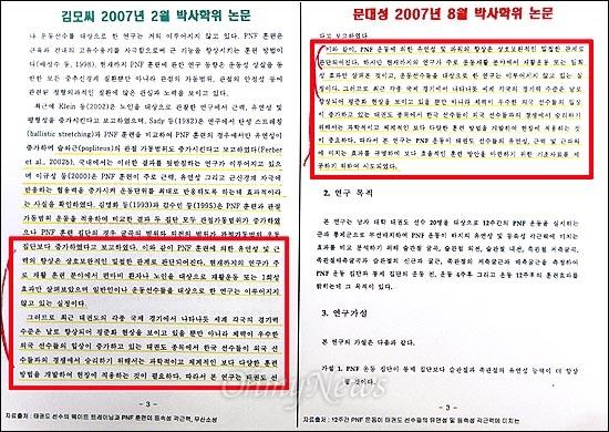 국제올림픽위원회(IOC) 선수위원인 문대성 새누리당 (부산 사하구갑) 후보의 지난 2007년 8월 박사학위 논문(오른쪽 빨간색 표시 부분)이 2007년 2월 김모씨가 발표한 박사학위 논문(왼쪽 빨간색 표시 부분)과 내용이 동일하게 기재되어 있다.