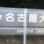 5C 名古屋大学・博士論文の盗用疑惑事件:② 隠蔽工作?